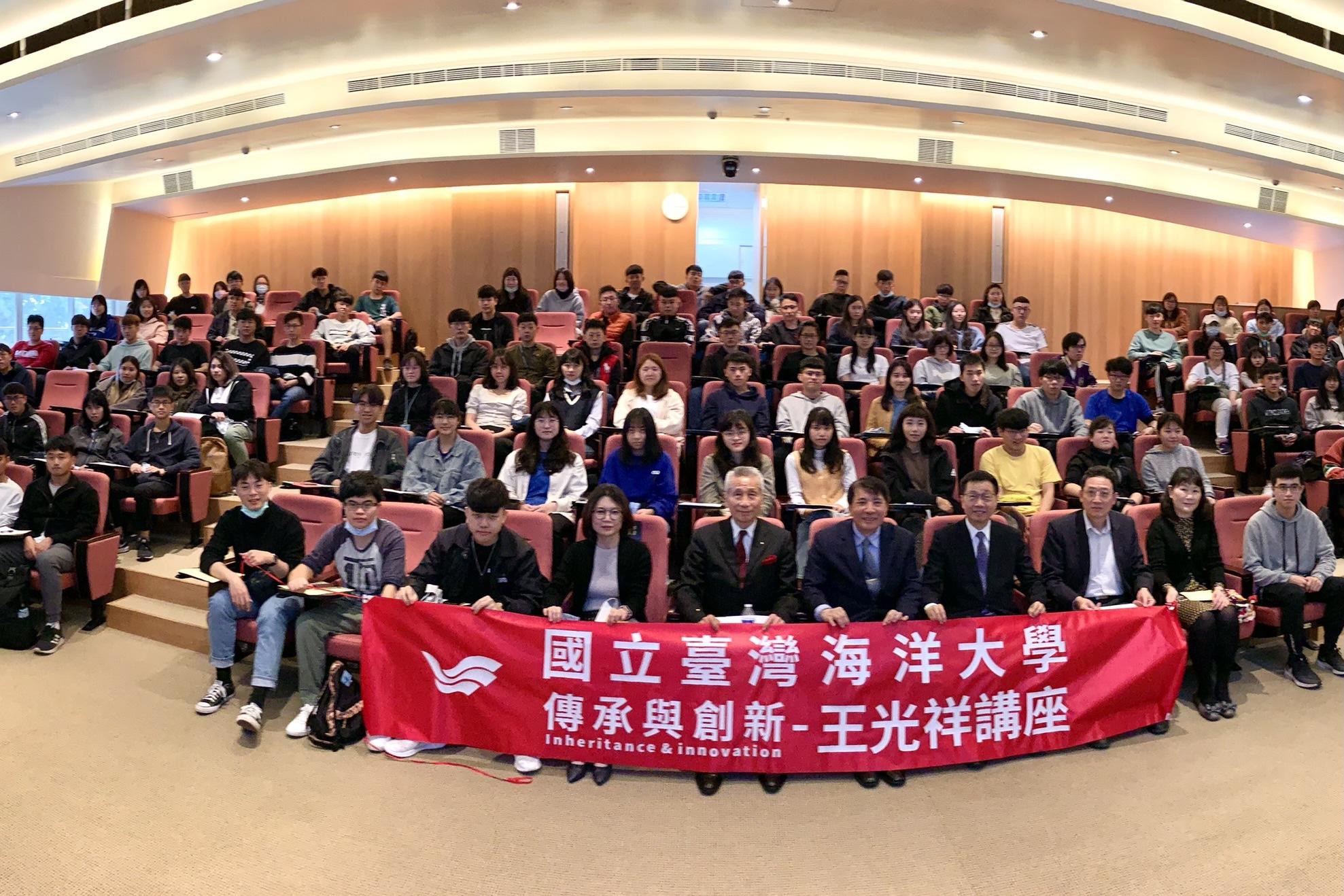 「傳承與創新-王光祥講座」 百大校友企業家分享邁向成功的人生